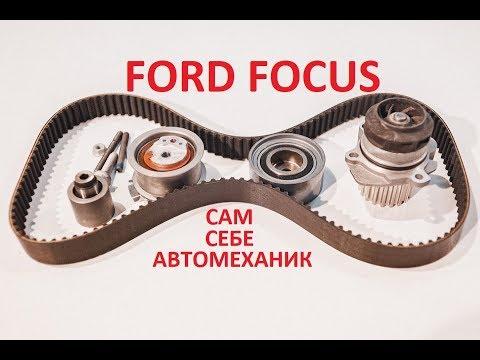 Фото к видео: Замена ГРМ на Ford Focus 1 1.8 Zetec ПОДРОБНО. САМ СЕБЕ АВТОМЕХАНИК