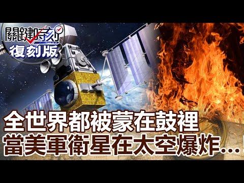 【關鍵復刻版】全世界都被蒙在鼓裡 當美軍衛星神秘在太空爆炸…20150305全集 關鍵時刻 劉寶傑