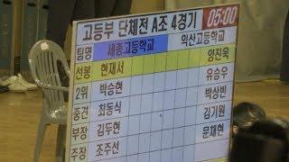 2019 문체부장관배 전국학생검도대회 고등부 세종고 VS 익산고