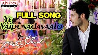 Gayakudu Telugu Movie Ye Vaipunadavaalo Full Song    Ali