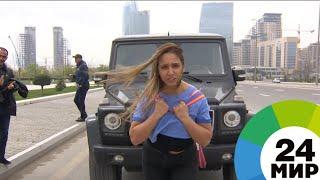 «Быть сильной – красиво»: Джиа из Азербайджана сдвигает с места машины - МИР 24