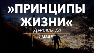 Церковь «Слово жизни» Москва. Воскресное богослужение, Дэниель Хо 07.05.17