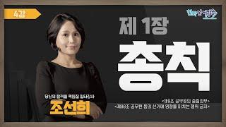 4강 총칙 Ⅳ(조선희) [TV선거법특강] 영상 캡쳐화면