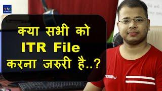 Who Is required to File Income Tax Return | क्या सभी को ITR File करना पड़ेगा