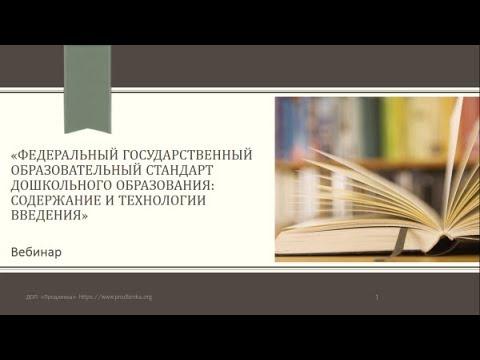 Вебинар «Федеральный государственный образовательный стандарт дошкольного образования»