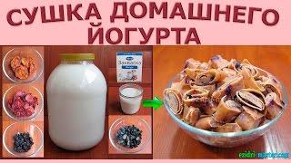 Рецепт домашнего йогурта – Сушка йогурта