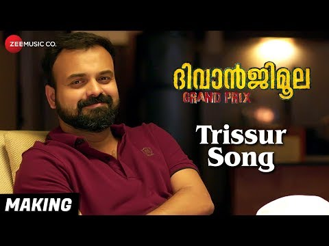 Trissur Song - Making - Diwanjimoola Grand Prix