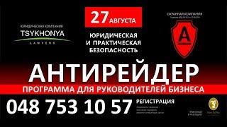 """""""АНТИРЕЙДЕР"""" - семинар для руководителей бизнеса"""
