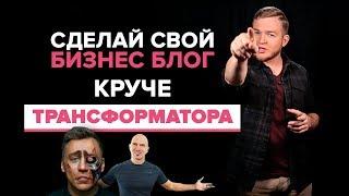 Бизнес блоги 🎬 | Трансформатор Портнягин VS Земсков VS Косенко | Как создать бизнес видео блог