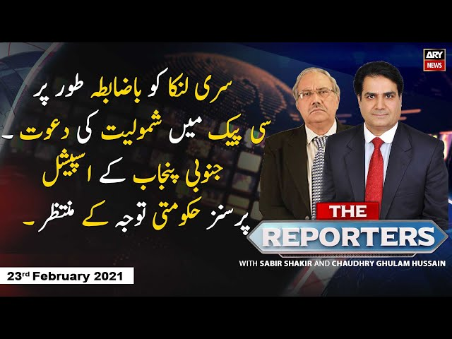 The Reporter Sabir Shakir ARY News 23 February 2021