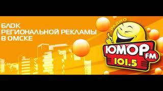Рекламный блок (Юмор FM-Омск, 20.10.2012) НЕ ФЕЙК!