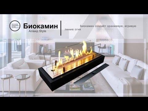 Топливный блок Gloss Fire Алаид Style 500 - K-С2 Video #1