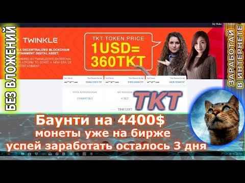 TKT - простое Baunty ( заработай 100$ ) монеты уже на бирже , осталось 3 дня