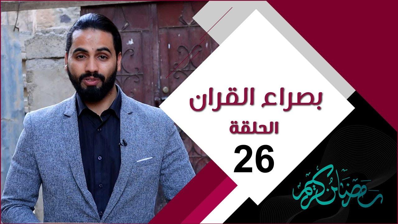 بصراء القرآن | الحلقة السادسة والعشرين 26 | سلوى عبدربه