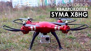 Большой обзор: Syma X8HG - мой первый квадрокоптер