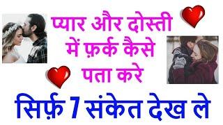Difference between love and friendship | pyar aur dosti mein kya fark hai?