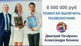 8 500 000 рублей, помогая людям вылечить боль в позвоночнике