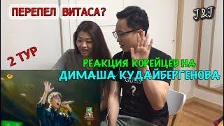 Реакция корейцев на Димаш Кудайбергенов/2 ТУР!!!