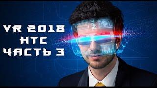 Виртуальная Реальность 2018 (Часть 3 - HTC)