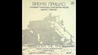 Gennadi Golstein & Konstantin Nosov - Now