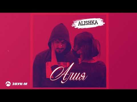 Alishka - Алия | Премьера трека 2020