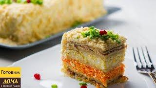 """Закусочный Торт """"Наполеон"""". Самый Вкусный Торт-Салат на Новогодний Праздничный стол 2018"""
