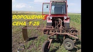 ВОРОШЕНИЕ СЕНА РОТОРНОЙ ГРАБАРКОЙ ТРАКТОРОМ Т-25/DREAMING SEN BY TRACTOR T-25