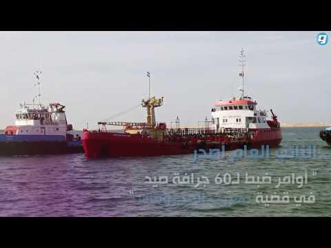 فيديو بوابة الوسط | صدور أوامر بالقبض على أكثر من 200 شخص ليبي وأجنبي