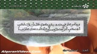 HD المصحف المرتل الحزب 24 للمقرئ محمد الطيب حمدان