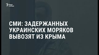 СМИ: Задержанных украинских моряков вывозят из Крыма / Новости