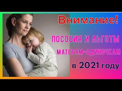 Пособия и льготы матерям одиночкам в 2021 году. Кто сможет получить. Что положено от государства.
