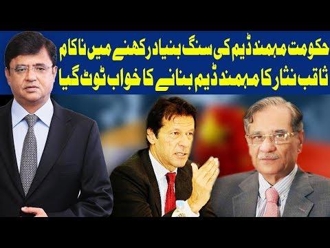 Dunya Kamran Khan Kay Sath   31 January 2019   Dunya News