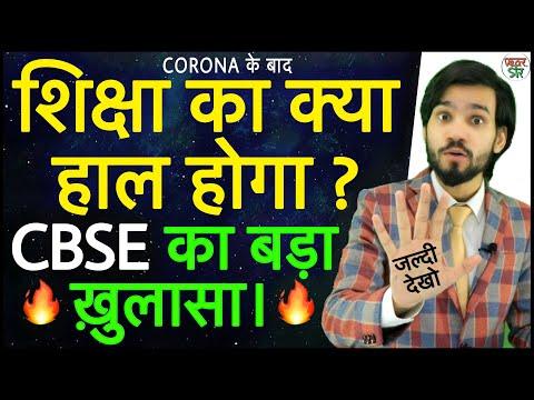 CBSE Latest News   CBSE News Today Class 8/9/10/11/12   CBSE Result 2020   CBSE News   Dear Sir