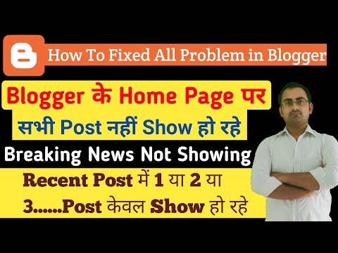 blogger | how to fexed blogger problems | blogger recent post not showing | blogger templates