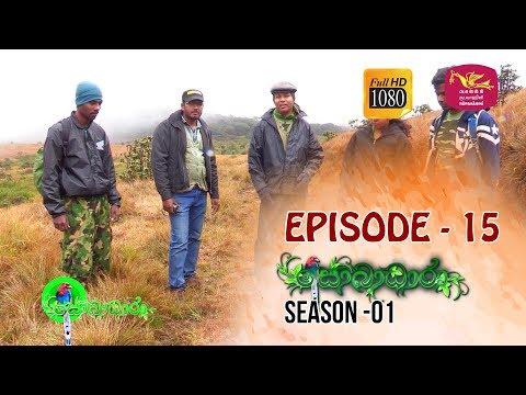 Sobadhara  | Season - 01 | Episode 15 | Sobadhara Rupavahini
