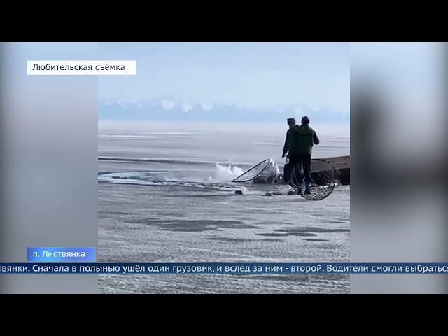 Два грузовика ушли под лёд