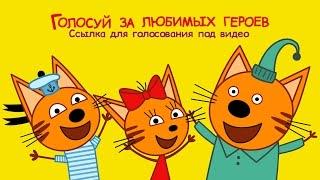 Голосуй в конкурсе за Трех котов в номинации «Главный анимационный сериал»