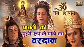 Episode 18 || Om Namah Shivay
