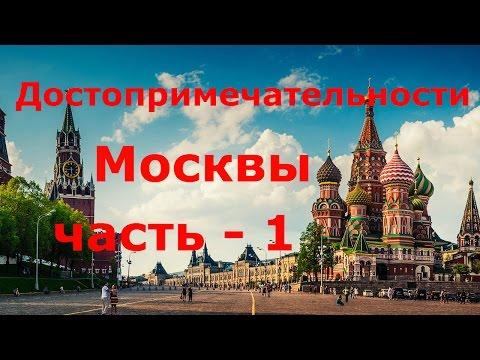 Достопримечательности России - Москва часть - 1/The Sights Of Russia - Moscow Part - 1