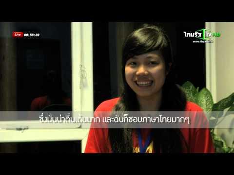 หนุ่มสาวเวียดนามกับภาษาไทย