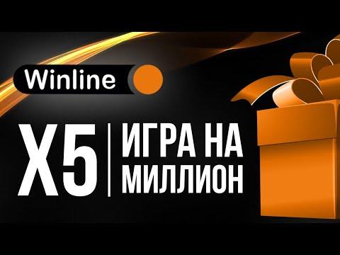 X5 Игра на миллион от букмекерской конторы Винлайн