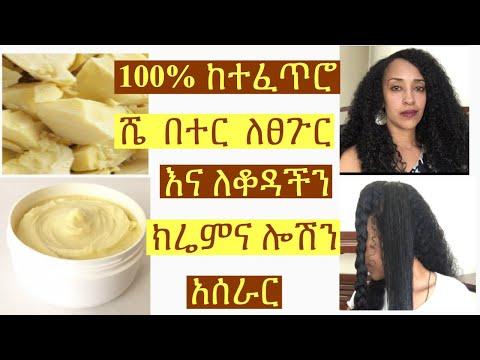 ሼ በተር የፀጉር ክሬም  እና ሎሽን አሰራር ለፀጉር እና ቆዳ ልስላሴ / how to use 100% Shea butter on natural hair