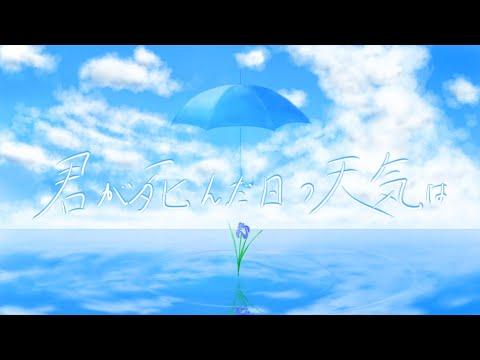【ボカロ】君が死んだ日の天気は / 紲星あかり【オリジナル】