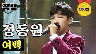 【풀버전】 정동원 - 여백  🔥미스터트롯 결승전🔥