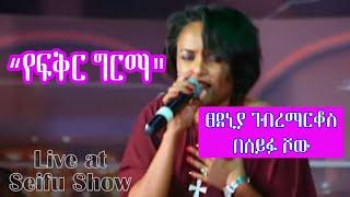 Tsedenya Geberemarkos sings on Seifu Fantahun Show