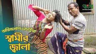 স্বামীর জ্বালা | অরিজিনাল ভাদাইমা আসান আলি | Original Vadaima | Shamir Jala | New Comedy Koutuk