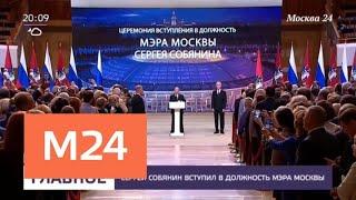 В Москве прошла инаугурация Собянина на пост мэра столицы - Москва 24