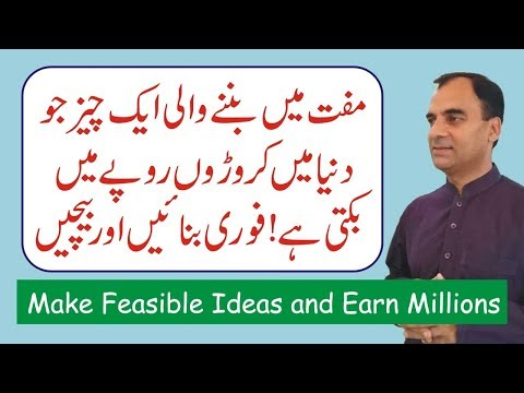 Importance of Business Ideas || Business Guide by Motivational Speaker Mustafa Safdar Baig In Urdu