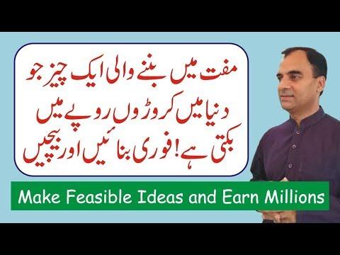 Importance of Business Ideas || Business Guide by Motivational Speaker Mustafa Safdar Baig In Urdu