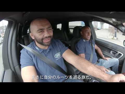 リーチ・マイケル x ジョージ・グレーガン | LAND ROVER JAPAN